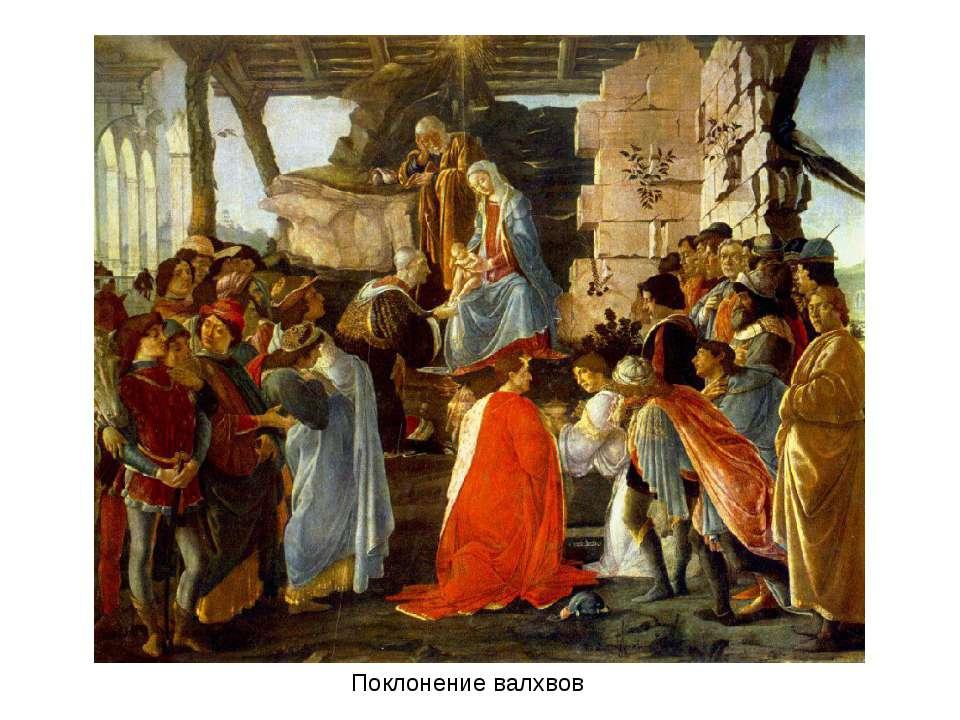 Поклонение валхвов