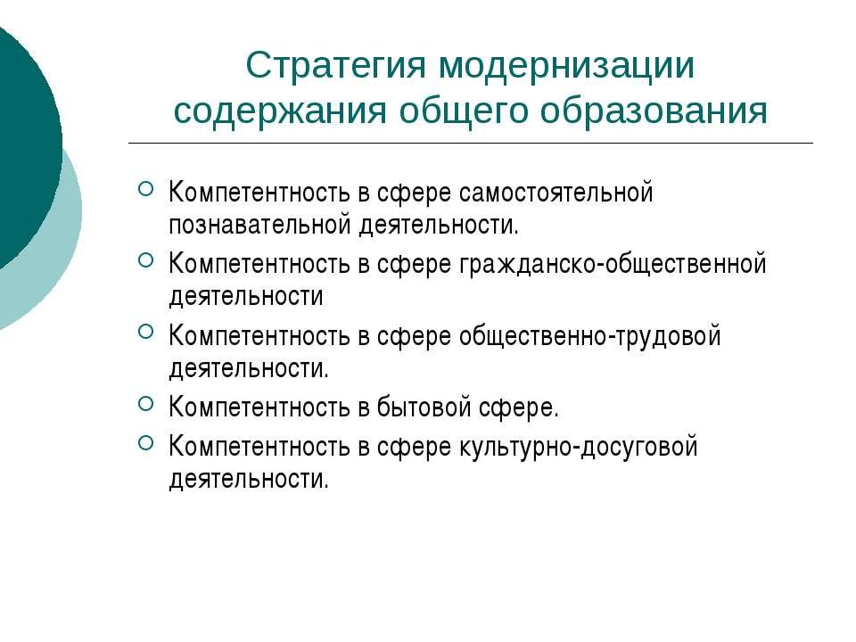 Стратегия модернизации содержания общего образования Компетентность в сфере с...