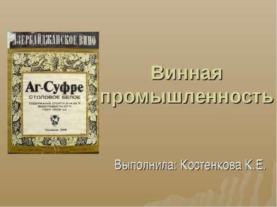 Винная промышленность Выполнила: Костенкова К.Е.