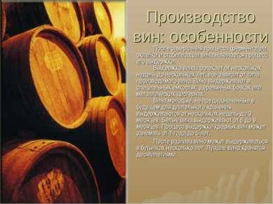 Производство вин: особенности После завершения процесса ферментации, оклейки ...