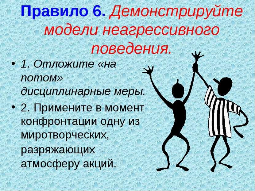 Правило 6. Демонстрируйте модели неагрессивного поведения. 1. Отложите «на по...