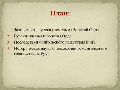 Зависимость русских земель от Золотой Орды Русские князья и Золотая Орда Посл...
