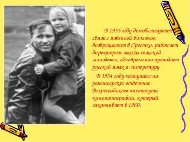 В 1953 году демобилизуется в связи с язвенной болезнью, возвращается в Сростк...
