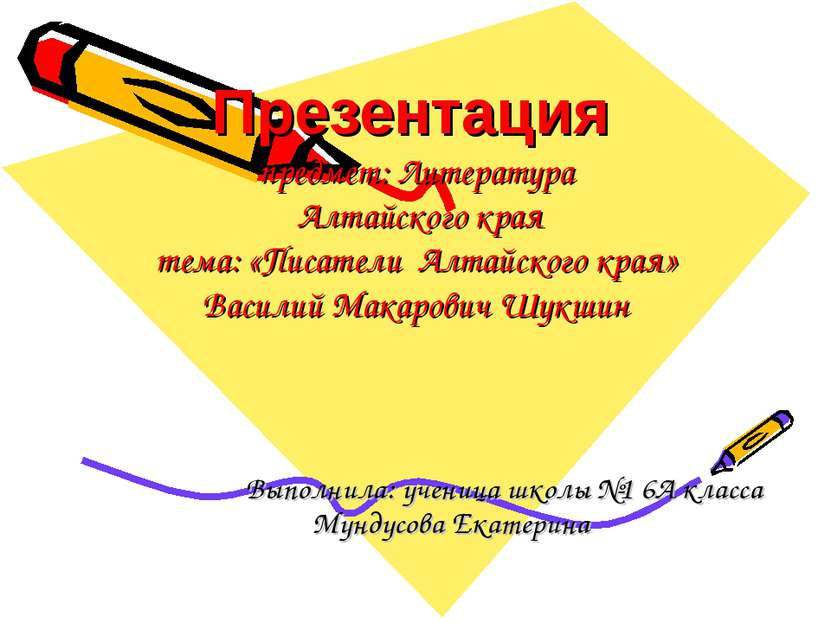 Презентация предмет: Литература Алтайского края тема: «Писатели Алтайского кр...