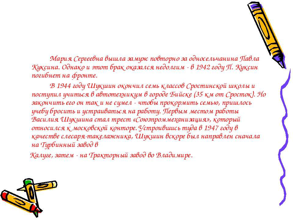 Мария Сергеевна вышла замуж повторно за односельчанина Павла Куксина. Однако ...