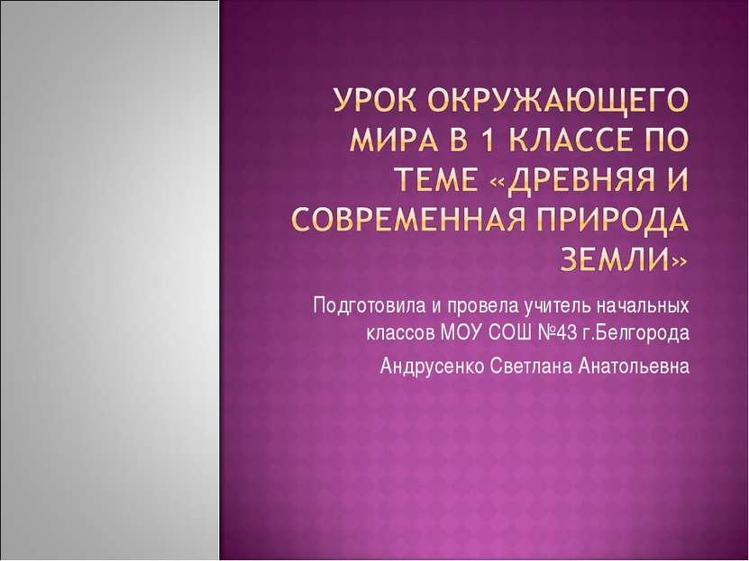 Подготовила и провела учитель начальных классов МОУ СОШ №43 г.Белгорода Андру...