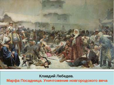 Клавдий Лебедев. Марфа Посадница. Уничтожение новгородского веча