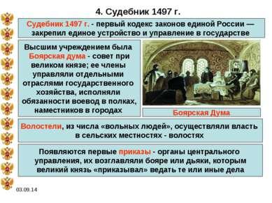 * 4. Судебник 1497 г. Судебник 1497 г. - первый кодекс законов единой России ...