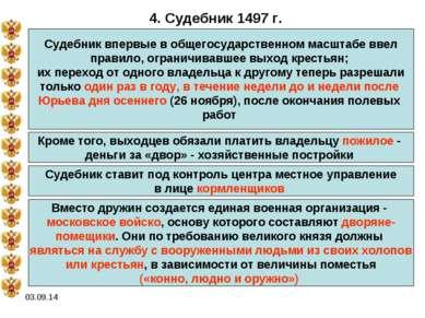 * 4. Судебник 1497 г. Судебник впервые в общегосударственном масштабе ввел пр...