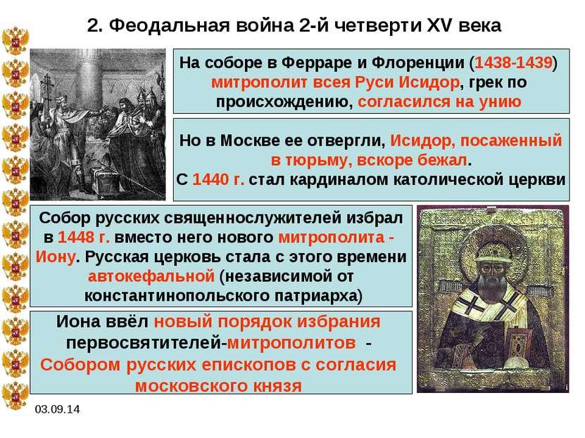 * 2. Феодальная война 2-й четверти XV века На соборе в Ферраре и Флоренции (1...