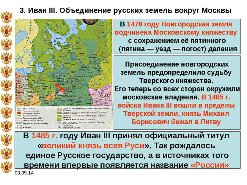 * 3. Иван III. Объединение русских земель вокруг Москвы В 1478 году Новгородс...