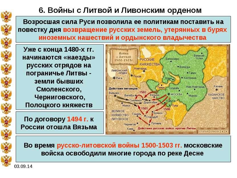 * 6. Войны с Литвой и Ливонским орденом Возросшая сила Руси позволила ее поли...