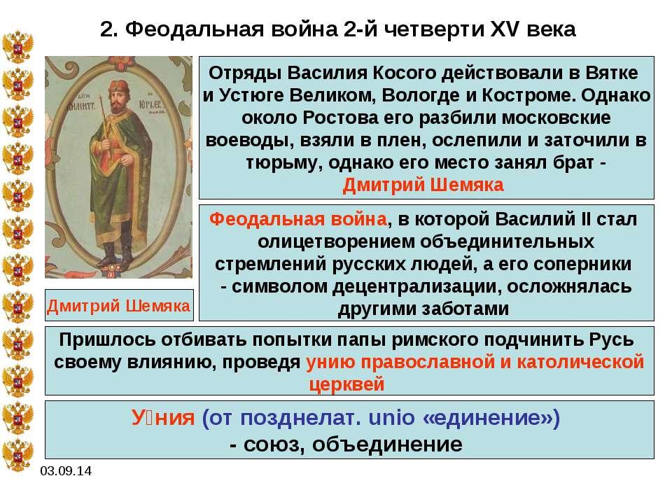 * 2. Феодальная война 2-й четверти XV века Отряды Василия Косого действовали ...