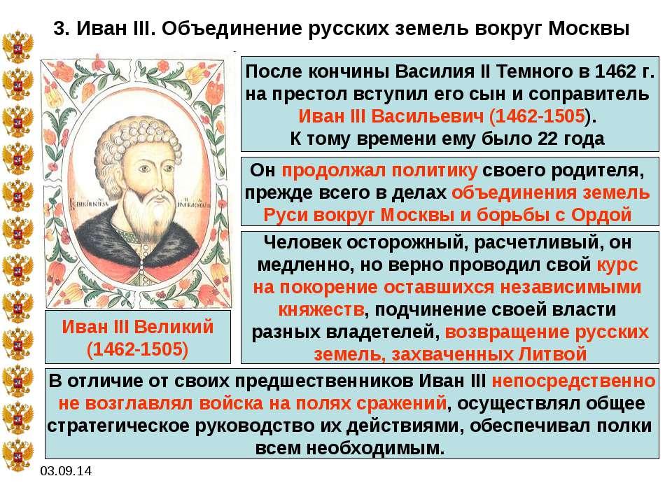 * 3. Иван III. Объединение русских земель вокруг Москвы После кончины Василия...