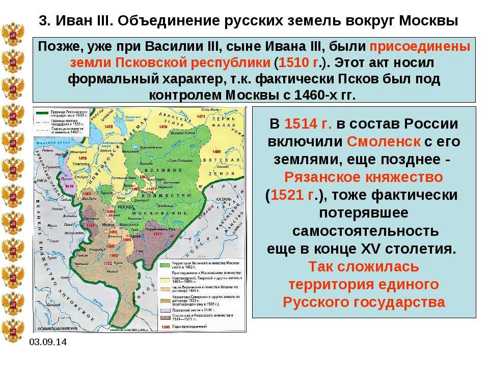 * 3. Иван III. Объединение русских земель вокруг Москвы Позже, уже при Васили...