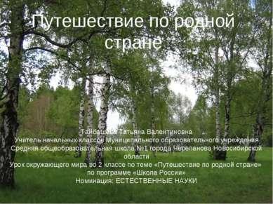 Тайбашева Татьяна Валентиновна Учитель начальных классов Муниципального образ...