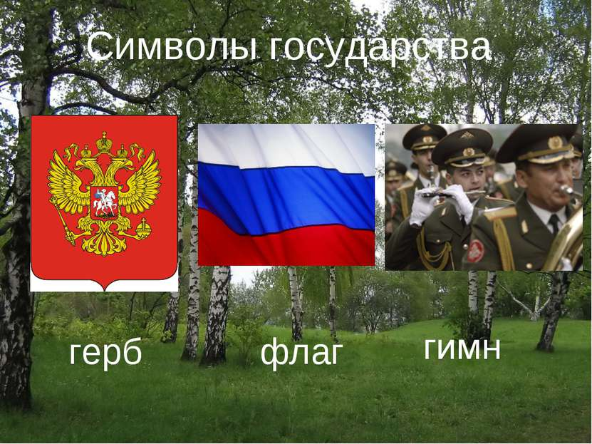 Символы государства герб флаг гимн