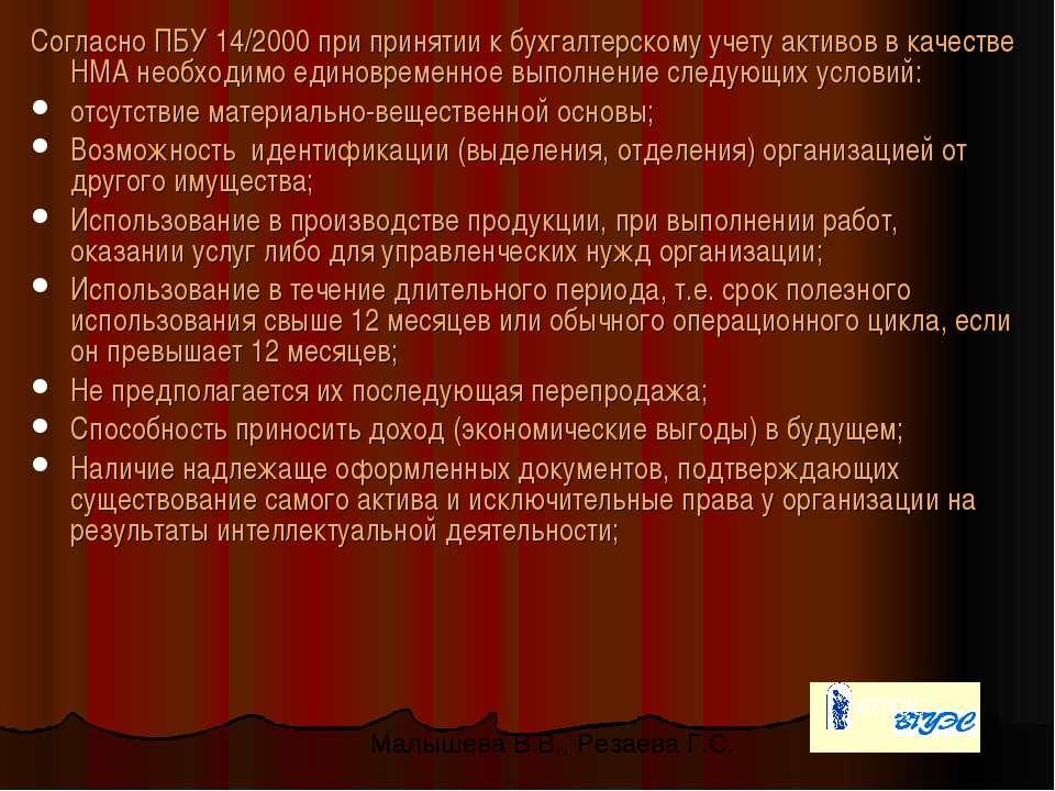 Согласно ПБУ 14/2000 при принятии к бухгалтерскому учету активов в качестве Н...