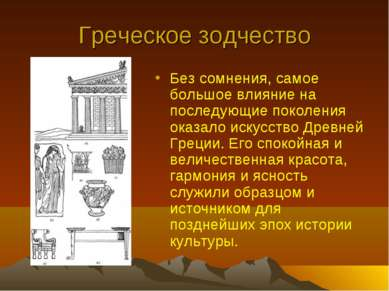 Греческое зодчество Без сомнения, самое большое влияние на последующие поколе...