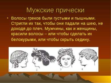 Мужские прически Волосы греков были густыми и пышными. Стригли их так, чтобы ...
