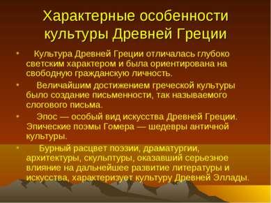 Характерные особенности культуры Древней Греции Культура Древней Греции отлич...