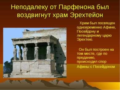 Неподалеку от Парфенона был воздвигнут храм Эрехтейон Храм был посвящен однов...