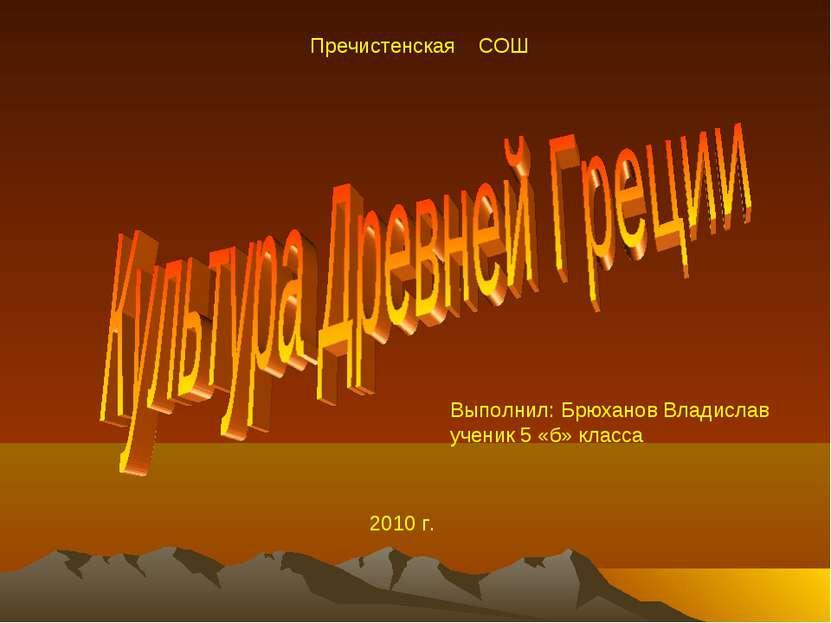 Пречистенская СОШ Выполнил: Брюханов Владислав ученик 5 «б» класса 2010 г.
