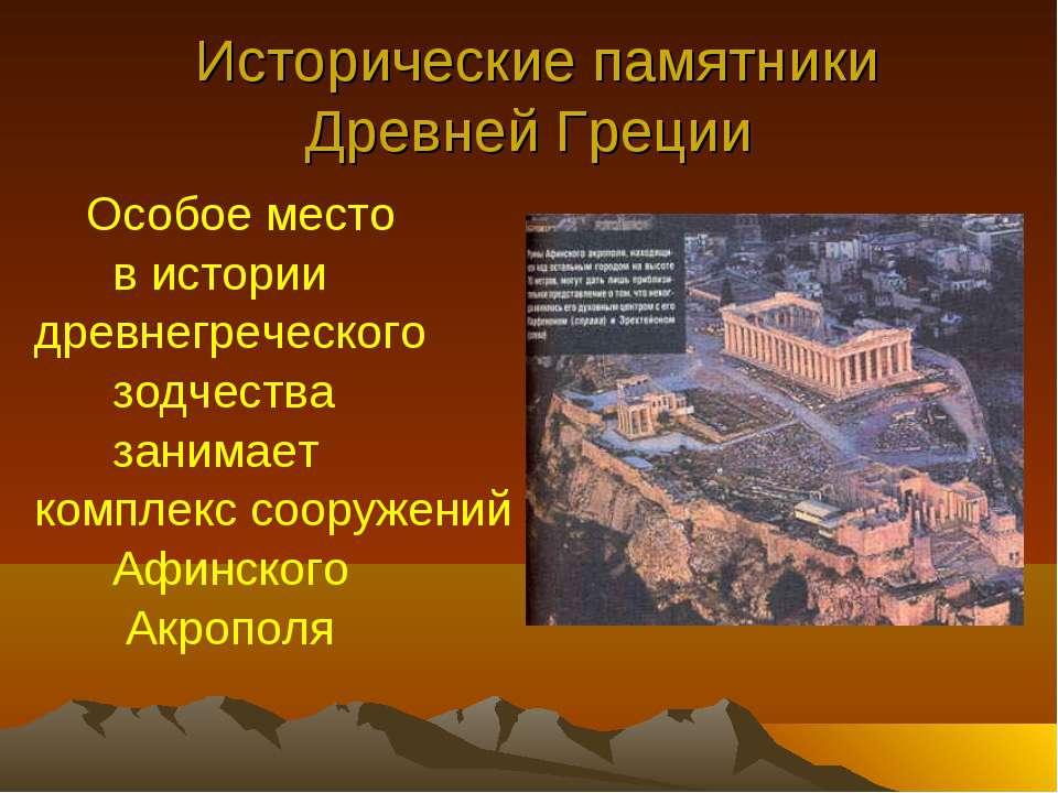 Особое место в истории древнегреческого зодчества занимает комплекс сооружени...