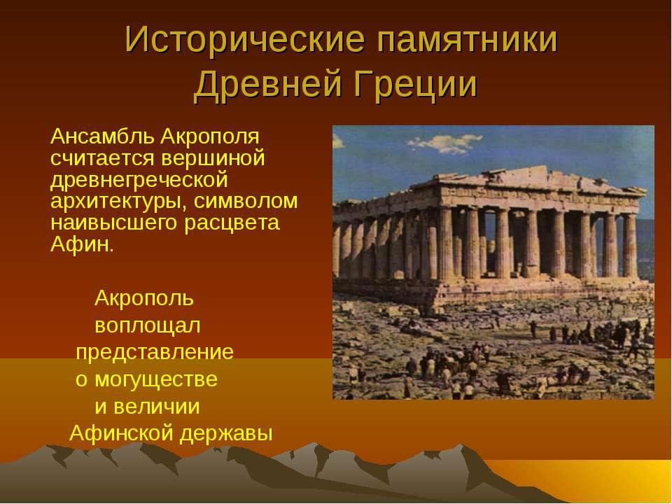 Исторические памятники Древней Греции Ансамбль Акрополя считается вершиной др...