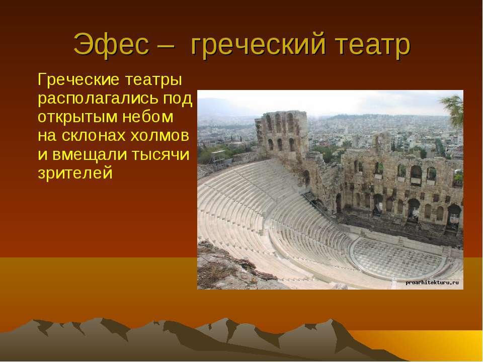 Эфес – греческий театр Греческие театры располагались под открытым небом на с...