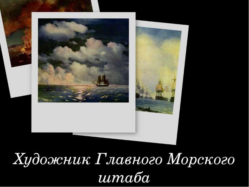 Художник Главного Морского штаба