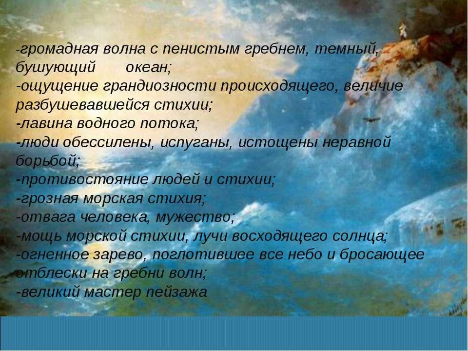 -громадная волна с пенистым гребнем, темный, бушующий океан; -ощущение гранди...