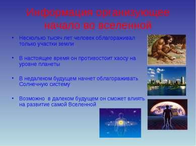 Информация организующее начало во вселенной Несколько тысяч лет человек облаг...