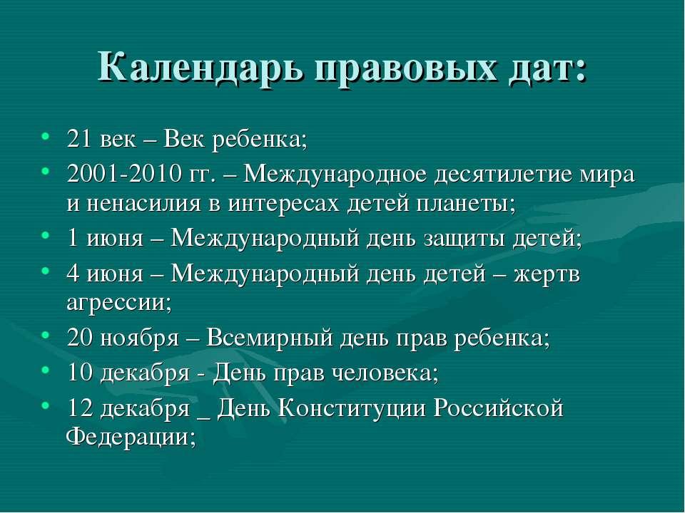 Календарь правовых дат: 21 век – Век ребенка; 2001-2010 гг. – Международное д...