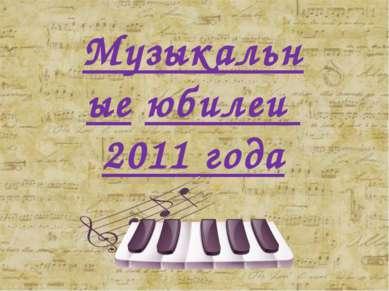 Музыкальные юбилеи 2011 года