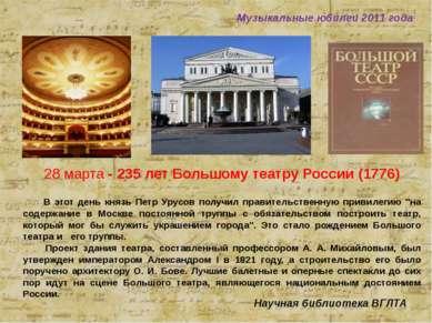 28 марта - 235 лет Большому театру России (1776) В этот день князь Петр Урусо...