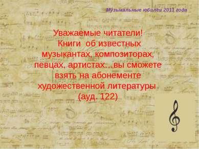 Уважаемые читатели! Книги об известных музыкантах, композиторах, певцах, арти...