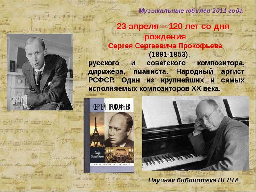 23 апреля – 120 лет со дня рождения Сергея Сергеевича Прокофьева (1891-1953),...