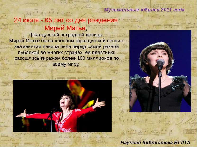 24 июля - 65 лет со дня рождения Мирей Матье, французской эстрадной певицы. М...