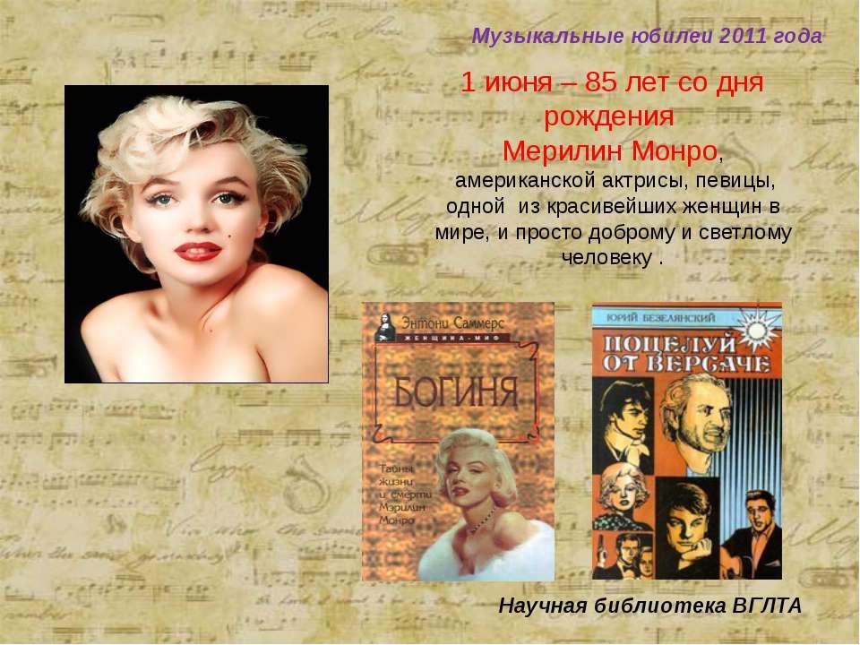 1 июня – 85 лет со дня рождения Мерилин Монро, американской актрисы, певицы, ...