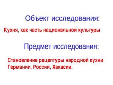 Кухня, как часть национальной культуры Становление рецептуры народной кухни Г...