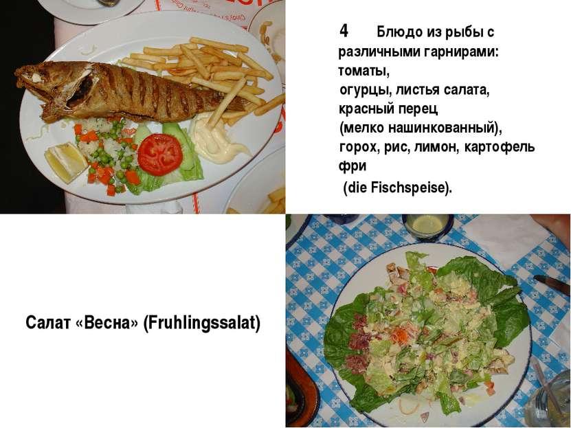 4 Блюдо из рыбы с различными гарнирами: томаты, огурцы, листья салата, красны...