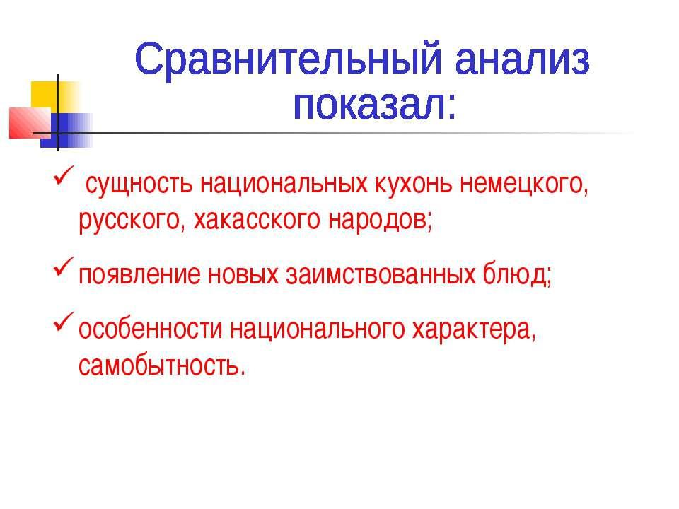 сущность национальных кухонь немецкого, русского, хакасского народов; появлен...