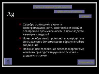 Ag Серебро используют в кино- и фотопромышленности, электротехнической и элек...