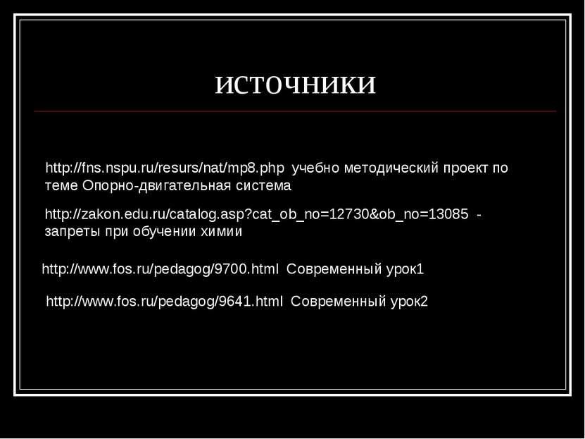 источники http://fns.nspu.ru/resurs/nat/mp8.php учебно методический проект по...