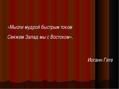 «Мысли мудрой быстрым током Свяжем Запад мы с Востоком». Иоганн Гете