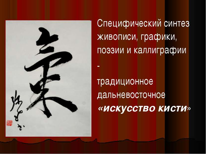 Специфический синтез живописи, графики, поэзии и каллиграфии - традиционное д...