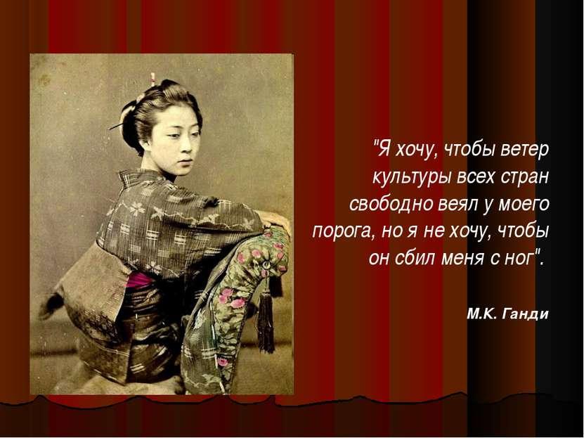 """""""Я хочу, чтобы ветер культуры всех стран свободно веял у моего порога, но я н..."""