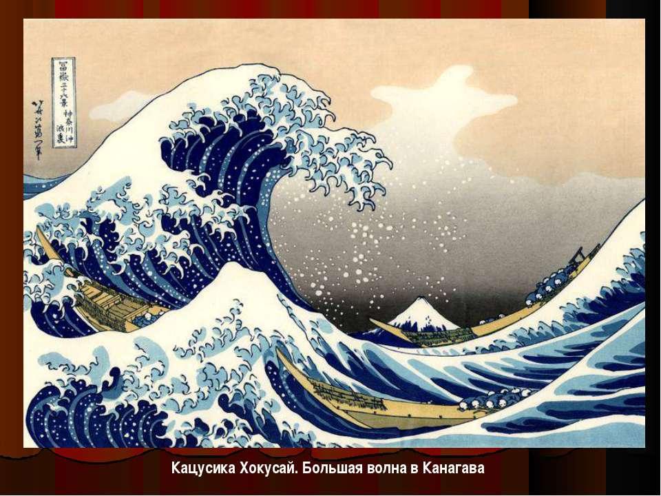Кацусика Хокусай. Большая волна в Канагава