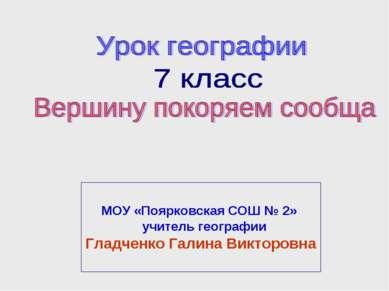МОУ «Поярковская СОШ № 2» учитель географии Гладченко Галина Викторовна